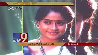 Vijay Shanti to join Pawan Kalyan's Jana Sena? - TV9