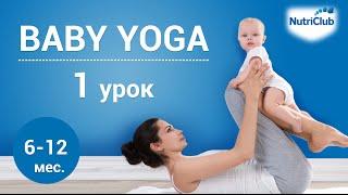 Йога для детей, урок 1. Физическое развитие ребенка 6-12 месяцев