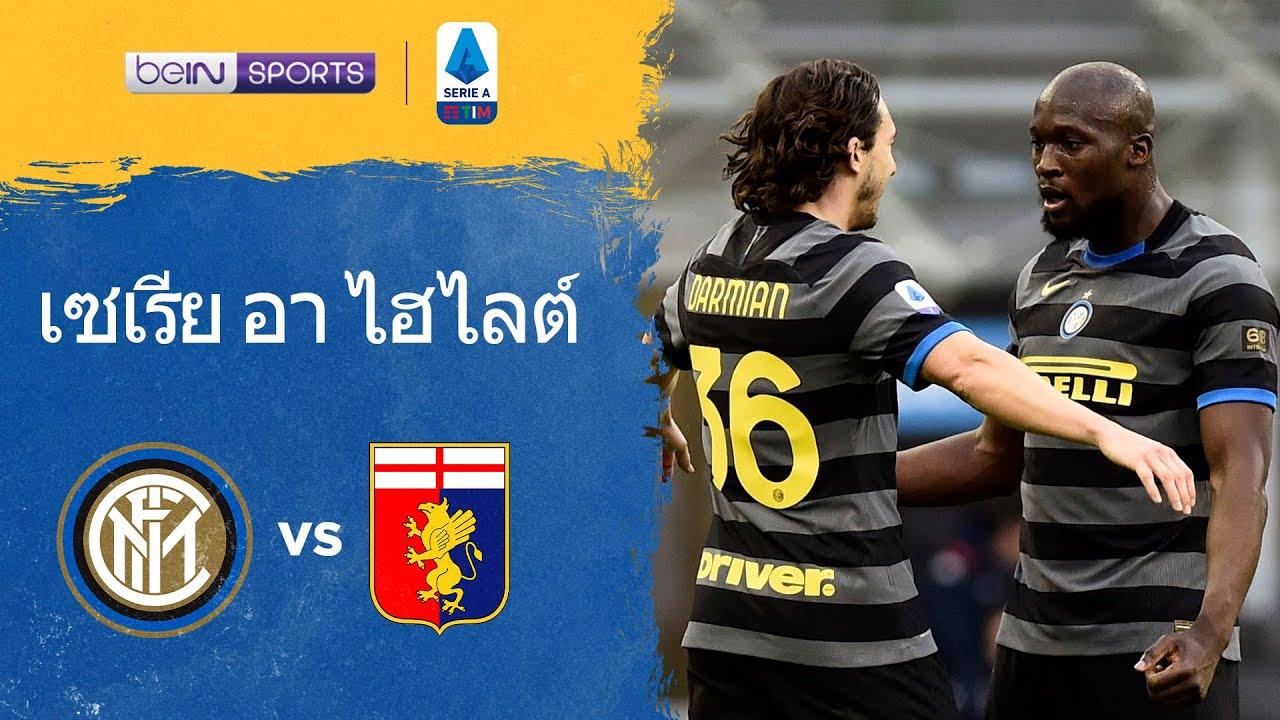 อินเตอร์ มิลาน 3-0 เจนัว | เซเรีย อา ไฮไลต์ Serie A 20/21
