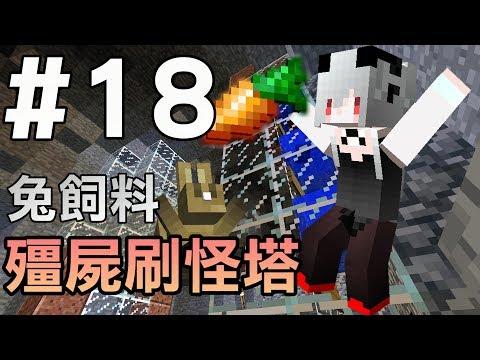 【Minecraft PE】紅石生存#4 - 骷髏刷怪塔改造 Part 1   Doovi
