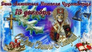 видео День Рождения святого Николая Чудотворца