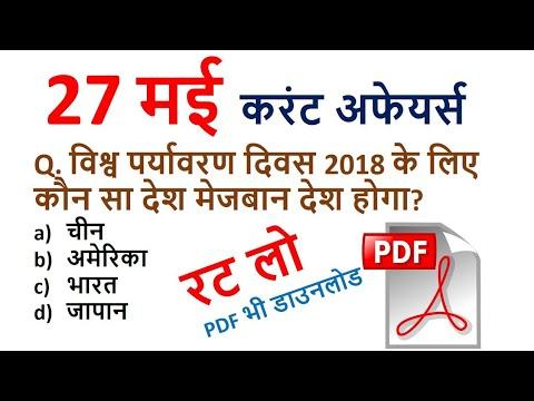 27 मई 2018 करेंट अफेयर्स हिंदी//रटलेना//Daily Current Affairs Booster 27th May-Study In Hindi