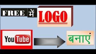 Free Me Logo kaise banaye. How to make free LOGO.
