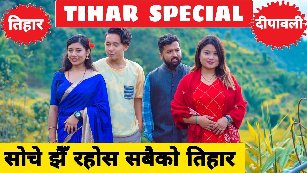Download Tihar Special  तिहार बिशेष ||Nepali Comedy Short Film || Local Production || October 2021