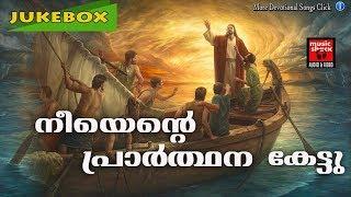 നീയെന്റെ പ്രാർത്ഥന കേട്ടു # Malayalam Christian Devotional Songs 2017 # Christian Devotional Songs