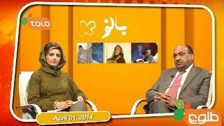 Banu - 01/04/2014 / بانو