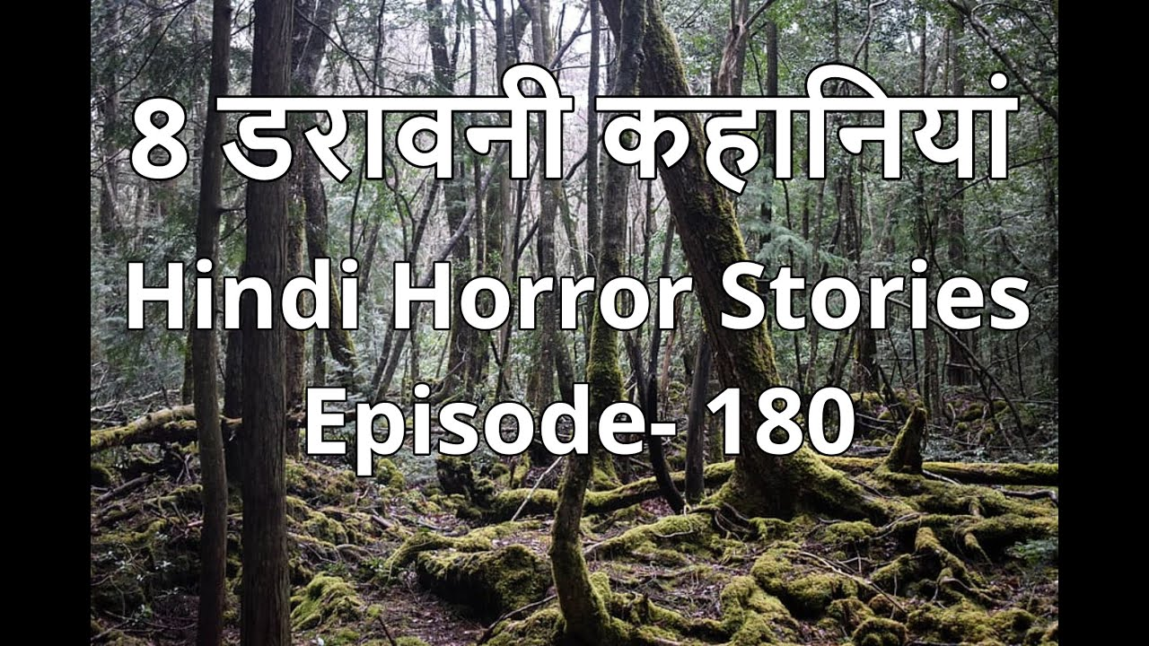 Horror Stories from Odisha. Episode- 180. Hindi Horror Stories.