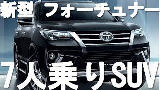 【新型 フォーチュナー SUV】トヨタの評判は? thumbnail