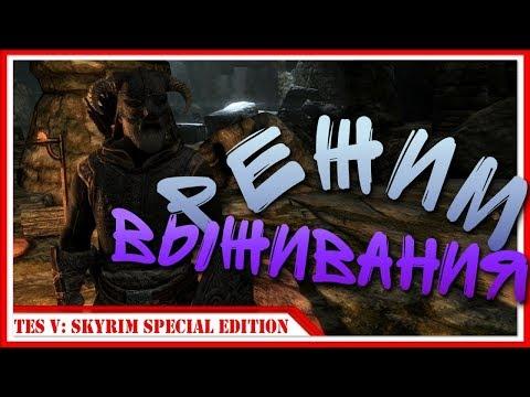 ВЕТРЕНЫЙ ПИК — Выживание в Skyrim Special Edition | #4