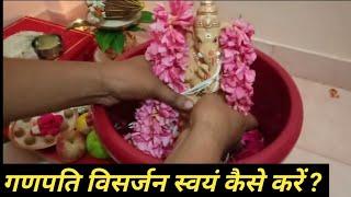 #ganpativisarjanगणपति विसर्जन कैसे करें