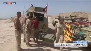 فيديو..الحشد الشعبي ينسحب من معركة الفلوجة