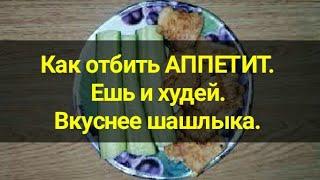 постер к видео Мясо для похудения. Отбивает аппетит. Нежное блюдо за 5 минут. Ешь и худей.Как похудеть. Канал Тутси