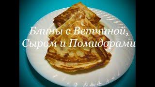 Блины с Ветчиной Сыром и Помидорами Быстрый рецепт