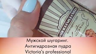 Мужской шугаринг. пудра ANTIHIDROSIS POWDER Victoria's professional