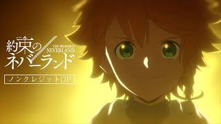 TVアニメ「約束のネバーランド」Season2 ノンクレジットオープニング