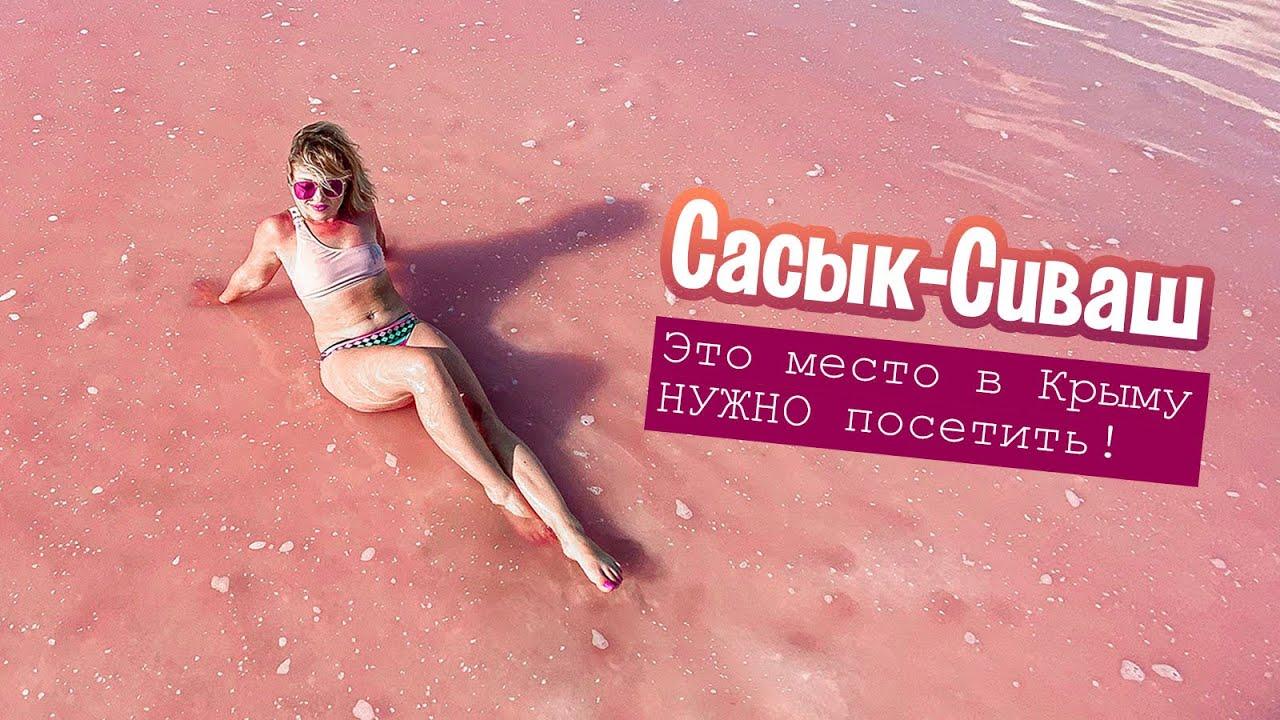 Одно из самых красивых мест в Крыму! Розовое озеро Сасык-Сиваш возле Евпатории.