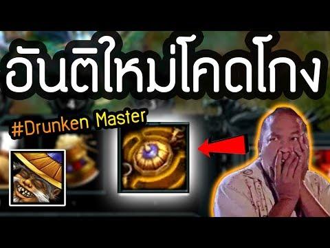 HoN: Drunken Master ปรับใหม่! อย่าให้พี่ตบเกรียนครบ 3 ด้าน