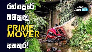රත්නපුරේ බිහිසුණු Prime Mover අනතුර - Accident Reviews (Sinhala) I Auto Hub
