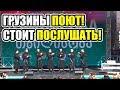 Тбилисоба Минск 2017 Ансамбль грузинские голоса Поют на грузинском языке грузинские песни mp3
