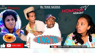 HDMONA - ህልኽ ብ ተኪኤ ሓደራ (ወዲ ሓደራ) Hilk by Tekie Hadera -  New Eritrean Comedy 2019