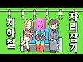 [지하철 자리잡기] 모든 방법을 사용해서 지하철 의자에 앉을거에요!!! 내자리내놔!!! 간단 리뷰 & 플레이 영상