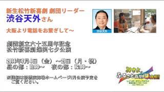 2014.6.25 ON AIR 【ゲスト】 渋谷天外様 http://www10.ocn.ne.jp/~teng...