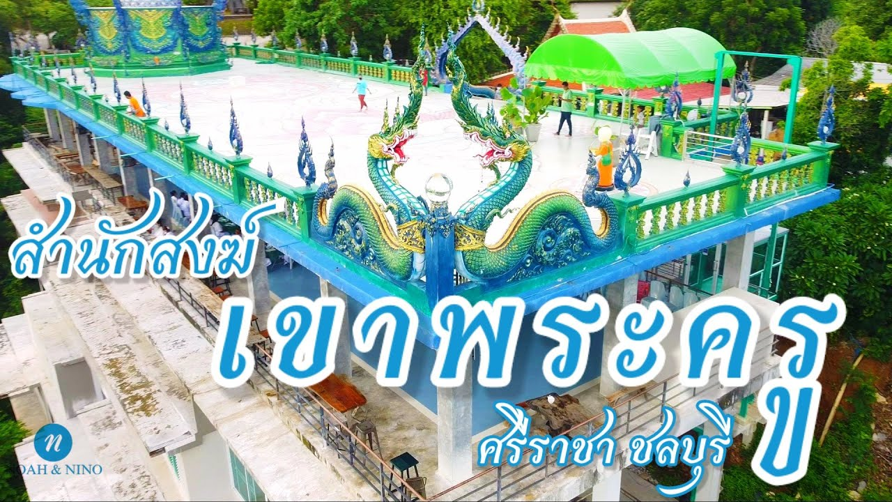 Exploring Si Racha [เที่ยวศรีราชา ชลบุรี] Khao Phra Khru Viewpoint สำนักสงฆ์เขาพระครู ลูกแก้ว พญานาค