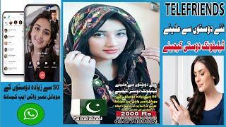 Meet Faisalabad Girl For Mobile Friendship / Whatsapps Dosti / Phone Friends
