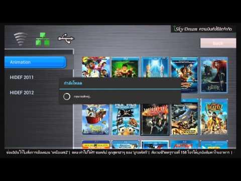 DreamTV ดู TV Online กว่า 80 ช่อง