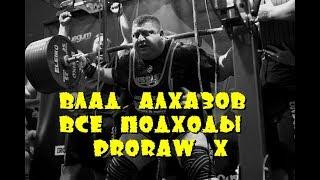 Vlad Alhazov Влад Алхазов ProRaw X RAW ALL TIME WORLD REC