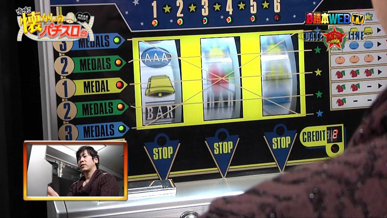 射駒タケシが「デートライン銀河Ⅱ」をアツ打ち!