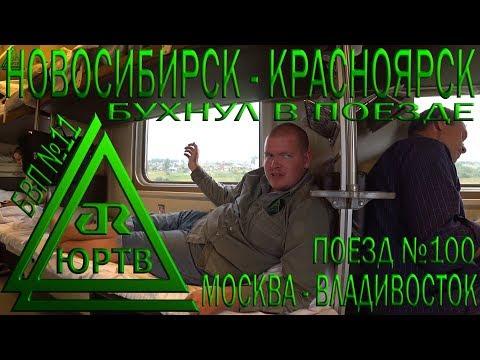 Из Новосибирска в Красноярск на поезде №100 Москва - Владивосток. Бухнул в поезде. ЮРТВ 2018 #294
