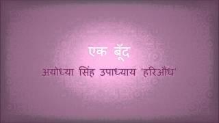 Ek Boond - Ayodhya Singh Upadhyay 'Hariaudh' ( एक बूँद / अयोध्या सिंह उपाध्याय 'हरिऔध' )
