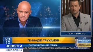 НАБУ проводит обыск у Геннадия Труханова