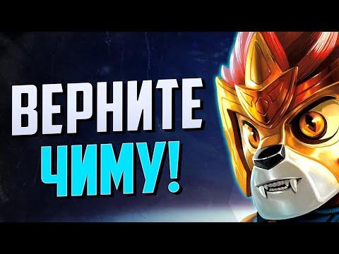 Мультфильм легенды чимы 4 сезон