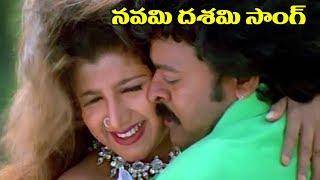 Telugu Super Hit Song - Navami dashami