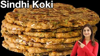 आटे से बनाये नाश्ते में स्पेशल सिंधी कोकि जो ना है रोटी, ना पराठा, ना पूरी | Sindhi Koki In Hindi