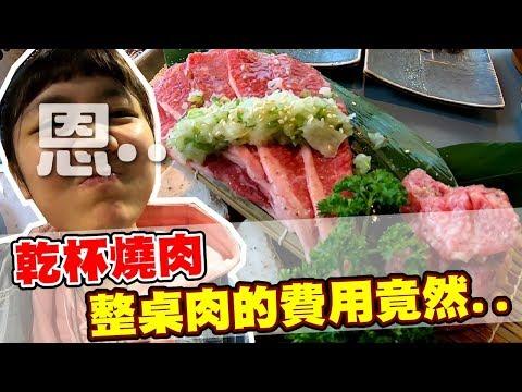 [chu吃] 整桌全部店員推薦,花了多少錢呢?【乾杯燒肉】