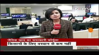NDTV Coverage of waste decomposer of National Centre of Organic farming Ghaziabad