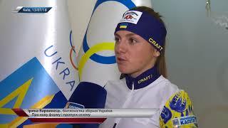Ирина Варвинец, биатлонистка сборной Украины. О новой форме и состоянии здоровья