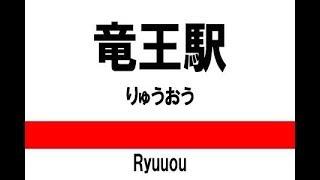 日本一かっこいい「駅名」ランキング
