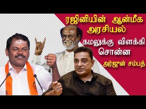 Rajini spiritual politics arjun sampath explains to kamal tamil news, tamil live news redpix