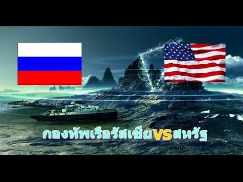 กองทัพเรือรัสเซียVSสหรัฐ ใครเหนือกว่ากัน..!!!