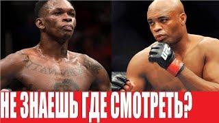 видео: СМОТРЕТЬ БОЙ UFC 234 С?ЛЬВА - АДЕСАНЬЯ