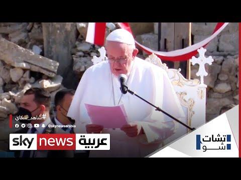 البابا فرانسيس يزور مناطق خضعت لتنظيم داعش  #تشات_شو