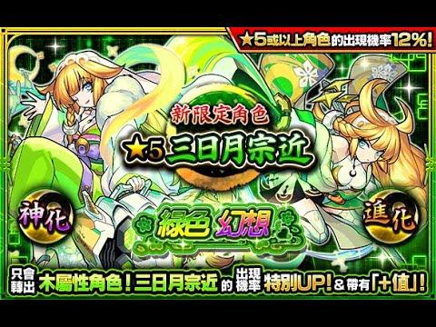怪物彈珠 - 50 抽 | 綠色幻想 | 全新限定「★5 三日月宗近」
