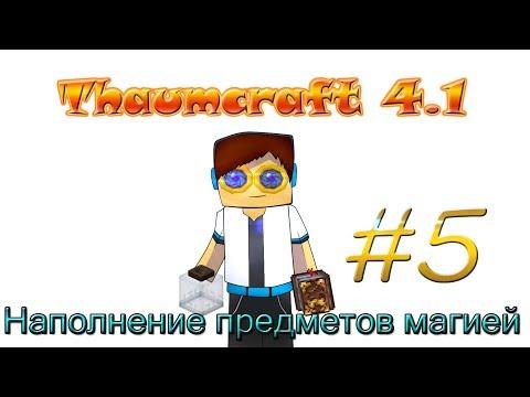 видео: Гайд, обучение по моду thaumcraft 4.1 - Наполнение предметов магией #5