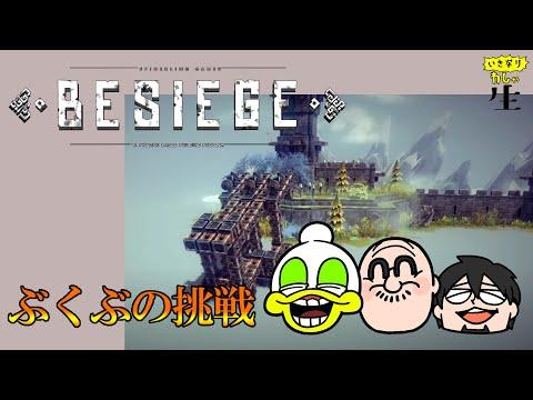 【Besiege】天才、大川ぶくぶの思考が丸見え!俺たちで攻城兵器を作ったら! ▶2:36:39