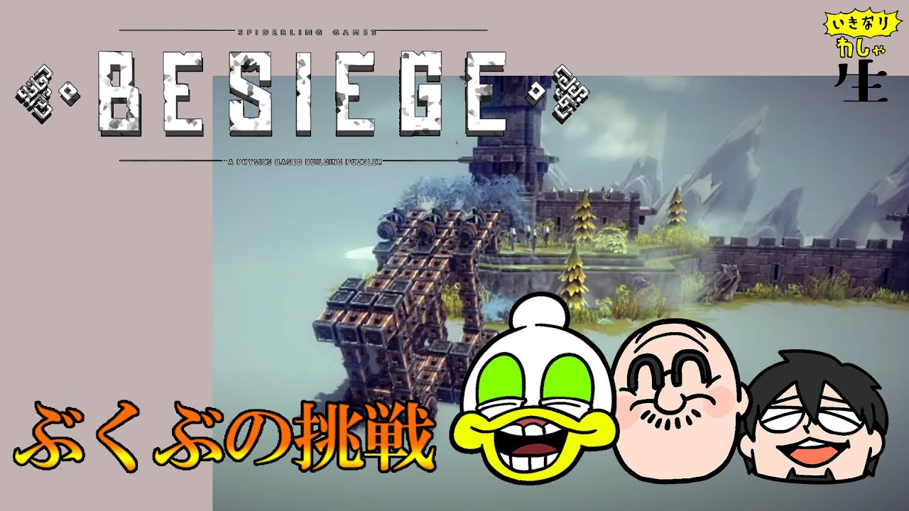 【Besiege】天才、大川ぶくぶの思考が丸見え!俺たちで攻城兵器を作ったら!