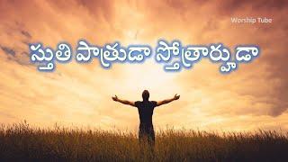 Stuthi patruda stotrarhuda   స్తుతి పాత్రుడా   Telugu Christian songs   hosanna ministries  